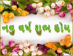 in this post we share with you best collection of the happy new year wishes in gujarati language