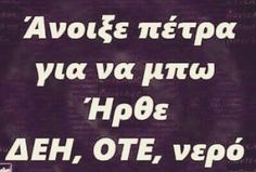 Greek quotes Funny Greek Quotes, Greek Sayings, Kai, Funny Times, True Words, Funny Moments, Laugh Out Loud, Funny Photos, Laughter