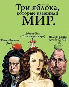 Translation: 3 apples changed the world 1. Newton's apple (1687),2.  Eva's apple (сreation the world,  3. Steve Job's apple (1976)