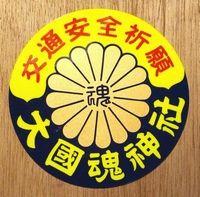 東京 府中 大國魂神社 https://www.ookunitamajinja.or.jp