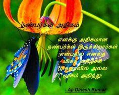 Tamil kavithai | Kadhal Kavithaigal in Tamil | Kavithai in Tamil | Poems