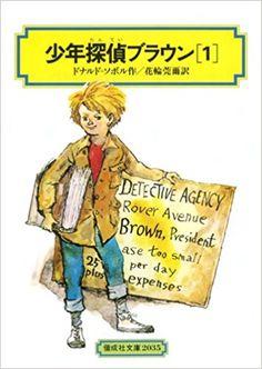 少年探偵ブラウン(1) (偕成社文庫2035)   ドナルド=ソボル, 桜井 誠, Donald Sobol, 花輪 莞爾  本   通販   Amazon