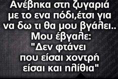 Funny Greek Quotes, Funny Quotes, Funny Picture Quotes, Insta Story, Funny Pins, True Words, Picture Video, Laughing, Psychology