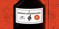 5 винных заведений Киева