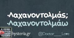 Οι Μεγάλες Αλήθειες της Τετάρτης Greek Memes, Funny Greek Quotes, Funny Statuses, Funny Memes, Jokes, Doctor Love, How To Be Likeable, Funny Stories, True Words
