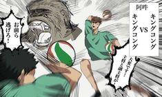 画像 Oikawa Tooru, Iwaoi, Kenma, Haikyuu Funny, Haikyuu 3, Anime, Volleyball, Cartoon, Twitter
