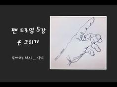 함께하는 드로잉 취미미술 펜드로잉 5강 - 손그리기 - 샴박 - YouTube
