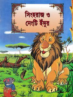 Exclusive - সিংহরাজ ও নেংটি ইঁদুর Bangla Comics, Comic Books, Cover, Art, Art Background, Kunst, Cartoons, Performing Arts, Comics
