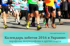 Календарь забегов в Украине: марафоны, полумарафоны и др.