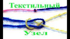 Самый маленький и прочный узел, текстильный. - YouTube