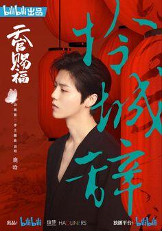 루 한 LuHan 鹿晗 210103 Popular Tv Series, Hunhan, Theme Song, Animation Film, Songs, Silhouette, Japanese, Anime, Movie Posters