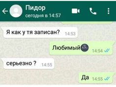 Dumb Pictures, Cute Couple Pictures, Fun Sms, Cool Messages, Black Jokes, Hello Memes, Goodbye Quotes, Russian Humor, Happy Memes