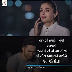 Image may contain: one or more people and text Dare Questions, This Or That Questions, Me Quotes, Qoutes, Radha Krishna Quotes, Girly Attitude Quotes, Gujarati Quotes, Reality Quotes, Messages