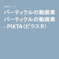 パーティクルの動画素材集 - PIXTA(ピクスタ)