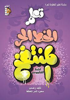 تحميل كتاب شرح الخط الحر الكارتوني Pdf للخطاط محمود النمر Bubbles Enamel Pins