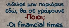 greek quotes Funny Greek Quotes, Funny Quotes, The Funny, Funny Shit, Funny Stuff, Teaching Humor, Cheer Up, Funny Posts, Wise Words