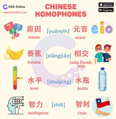 164 Likes, 0 Comments - Learn Chinese German Language Learning, Learn A New Language, French Lessons, Spanish Lessons, Teaching French, Teaching Spanish, Common Homophones, Chinese Language, Japanese Language