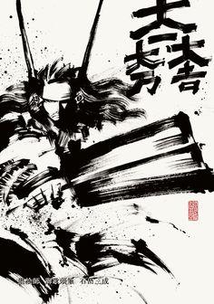 墨絵師 御歌頭 - 石田三成