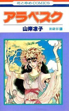 Arabesque, Shoujo, Comic Books, Princess Zelda, Comics, Cover, Fictional Characters, Art, Art Background