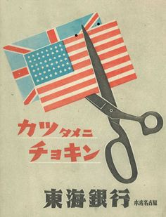 Advertisement for Tokai Bank, early 1940s. 東海銀行 本店名古屋