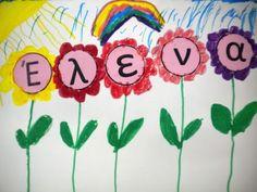 ΟΝΟΜΑ Name Activities, First Day Of School, Special Education, Kindergarten, Names, Letters, Blog, Crafts, School Ideas