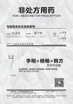 展览:非处方用药Exhibition: NON—MEDICINE FOR PRESCRIPTION on Behance Word Design, Layout Design, Cyberpunk, Chinese New Year Card, Chinese Posters, Chinese Design, Typography, Lettering, Graphic Design Posters