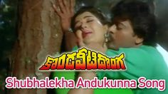 Subhalekha Rasukunna Song - Kondaveeti Donga Video Songs |  Chiranjeevi,...