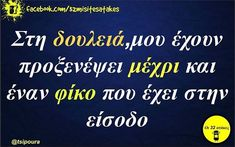 Funny Greek Quotes, Funny Picture Quotes, Funny Quotes, Stupid Funny Memes, Jokes, Lol, Humor, Funny Phrases, Husky Jokes