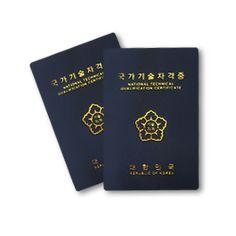 자격증 - 나무위키 Macau, Personalized Items, Police, Blog, Blogging, Law Enforcement