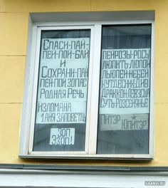 (297) Facebook Funny Russian, Russian Humor, Windows, Facebook, Ramen, Window