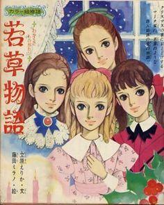 Fujita Mirano : 'Little Women' / Bessatsu Margaret#25, Dec.1966