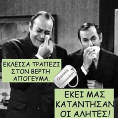 Funny Greek Quotes, Greeks, Picture Video, Funny Jokes, Lol, Stone, Videos, Pictures, Photos