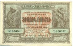 Armenia 50 Rubles Banknote 1919 EF Condition Cat#30-7723