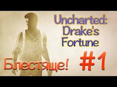 """"""" Блестяще!"""" ● Uncharted: Drake's Fortune #1 ● PS4 Gameplay на русском - YouTube Games On Youtube, Drake, Ps4, Movie Posters, Movies, Ps3, Films, Film Poster, Cinema"""