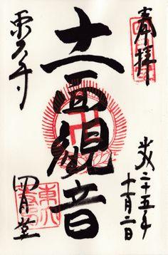 東大寺 四月堂(奈良市水門町)