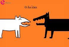 Οι δύο λύκοι: μια υπέροχη ιστορία Classroom Management, Moose Art, Wolf, Projects To Try, Movie Posters, Kids, Character, Animals, Teaching Ideas