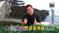 黑面練笑話(綠島篇)-11