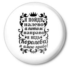 http://storage7.vsemayki.ru/images/0/0/161/161717/previews/sign_front_white_500.jpg