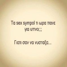 Funny Greek, Greek Quotes, Greeks, Type 3, Favorite Quotes, Funny Quotes, Jokes, Lol, Humor