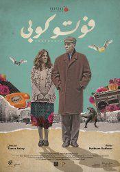 مشاهدة و تحميل أفلام بجودة عالية اون لاين ايجي بست Egybest Baseball Cards Vintage Valentines Movie Posters