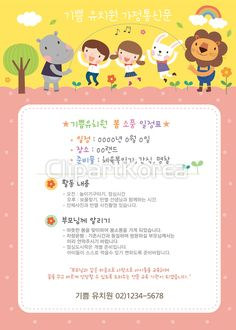 일러스트 - 클립아트코리아 :: 통로이미지(주) Korean Lessons, Class Decoration, Baby Art, Cute Illustration, Sunday School, Childrens Books, Art For Kids, Diy And Crafts, Banner