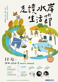 品牌形象 list - 拾蒔生活製作所 Event Poster Design, Event Posters, Graphic Design Posters, Graphic Design Typography, Dm Poster, Typography Poster, Book Illustration, Graphic Design Illustration, Japanese Typography