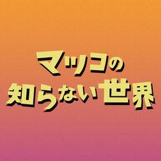 TBSテレビがお届けする「マツコの知らない世界」。マツコ・デラックスが、新しいジャンルのテーマをより身近な情報に変換。毎週火曜よる9時放送!