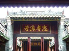 Jiang's Ancestral Hall 江氏大宗祠  Location: BaoAn District, Shenzhen, China