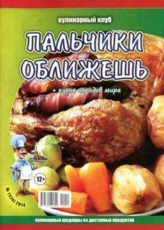 Кулинарный клуб. Пальчики оближешь № 11 (2014)