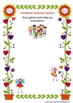 στάση νηπιαγωγείο: Πορτφόλιο End Of School Year, Back To School, Preschool Education, Library Books, Summer Crafts, Paper Cards, School Projects, Early Childhood, Kindergarten