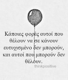 Image in Greek quotes! collection by Marg.ag on We Heart It Silly Quotes, My Life Quotes, Crush Quotes, Movie Quotes, Wisdom Quotes, Favorite Quotes, Best Quotes, Greek Words, Quotes And Notes