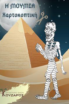 Σχέδια του θεάτρου σκιών και διάφορα άλλα σχέδια για κατασκευές από μικρούς και μεγάλους!  #θέατροσκιώναδημοτικού #θέατροσκιώνκατασκευές #χαρτοκοπτικήγιαπαιδιά #χαρτοκοπτική #κατασκευέςγιαπαιδιά #puppetsforkids #puppetsforkidstomake #forkidscraftseasy #forkidsdiy #μούμιες #ζωγραφικηγιαπαιδιασχεδια #ζωγραφικηγιαπαιδια #diyγιαπαιδια Projects, Movie Posters, Home Decor, Log Projects, Blue Prints, Decoration Home, Room Decor, Film Poster, Home Interior Design