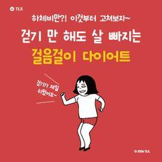 [BY TLX PASS] 무심코 반복되는 걷는 습관 만 고쳐도날씬해진다! 골반이 벌어진 경우, 오리형으로 걷게 ...