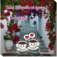 Καλημέρα και καλή εβδομάδα με ελληνικές νησιώτικες ομορφιές!!! - eikones top Rainer Maria Rilke, John Keats, Relationship Quotes, Relationships, Sylvia Plath, Love Quotes, Quotes Quotes, Emily Dickinson, Anais Nin